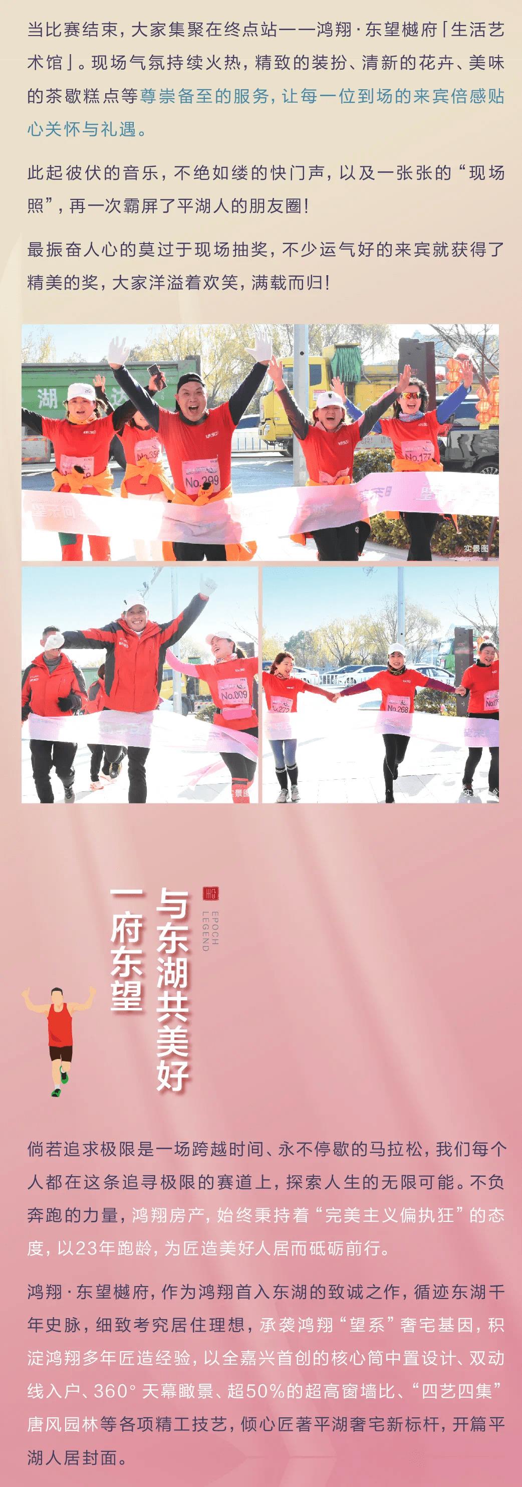 全城刷屏!2021【鸿翔东望樾府】环东湖欢乐迎新跑,圆满落幕