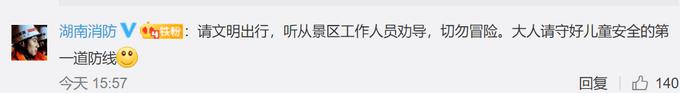 危险!杭州游客不顾景区路面结冰闯栏杆拍照,还教孩子这么做