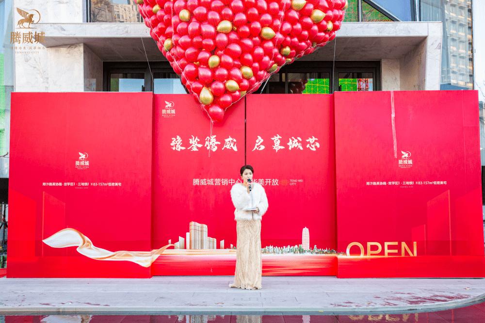 郑东CBD旁,公园学府大城—腾威城营销中心1月1日正式开幕!