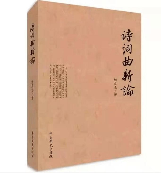 李元洛:独立苍茫自咏诗  ——杨景龙诗集《时光留痕》代序