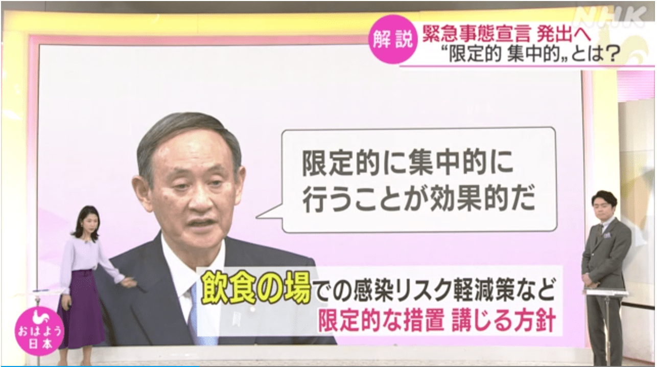 """不等首相宣布,日本首都圈4地先行开展""""紧急行动"""""""