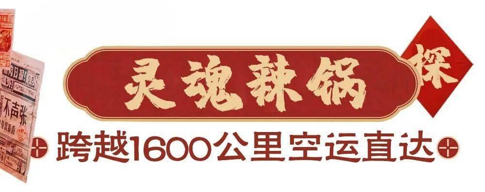 38元抢购100元代金券!火爆上海11年的火锅店,终于来台州了!