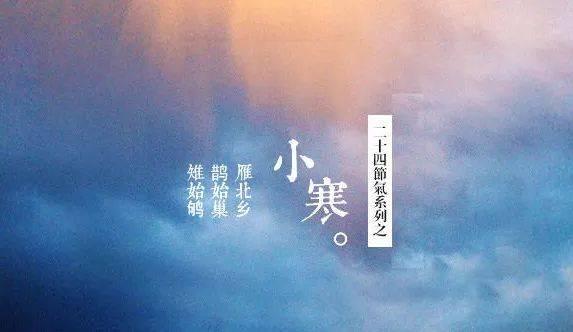 二十四节气|陈国权:清平乐·小寒