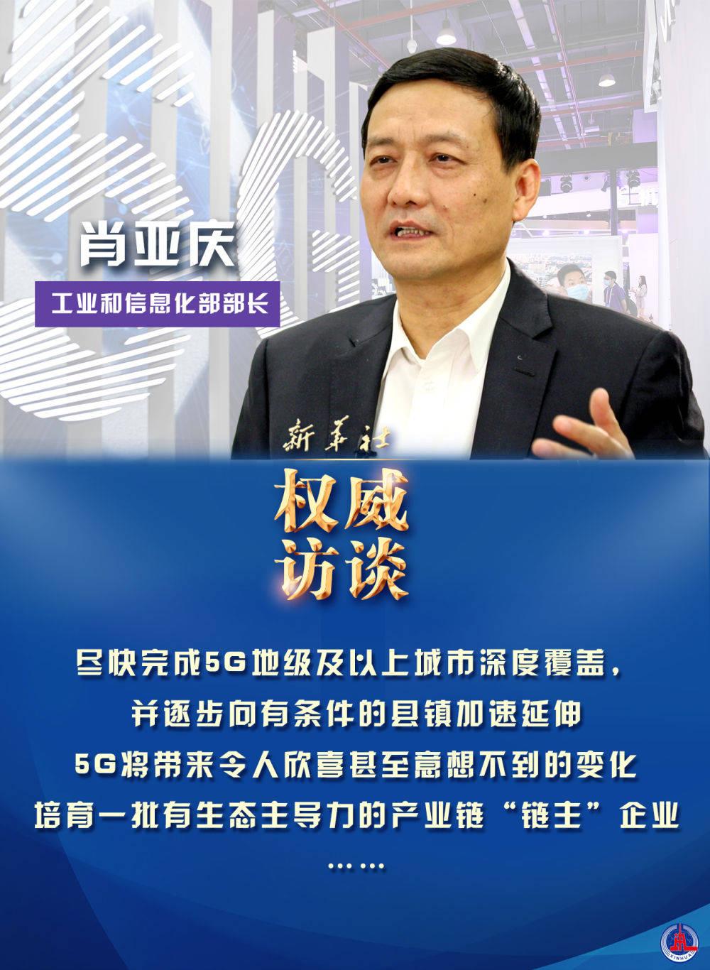 工信部部长肖亚庆谈2021年工业通信业发力点