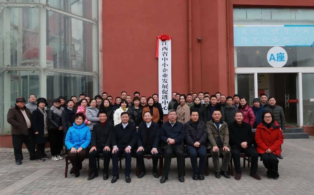 江西省中小企业发展促进中心揭牌仪式举行