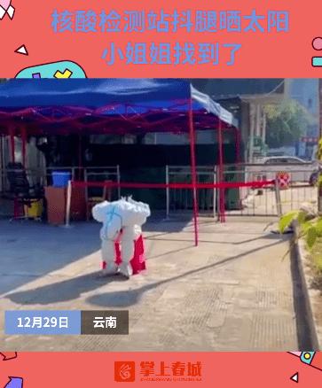 云南:小姐姐穿着防护服晒太阳,俏皮的小脚动来动去直接火了!