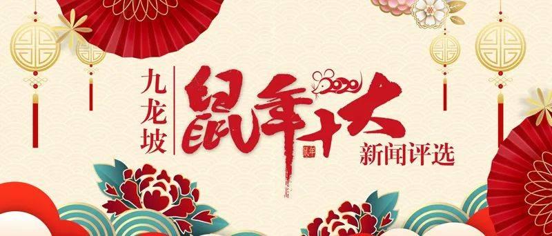 '亚博手机版网址' 九龙坡鼠年十大新闻全民票选运动开始啦!(图2)
