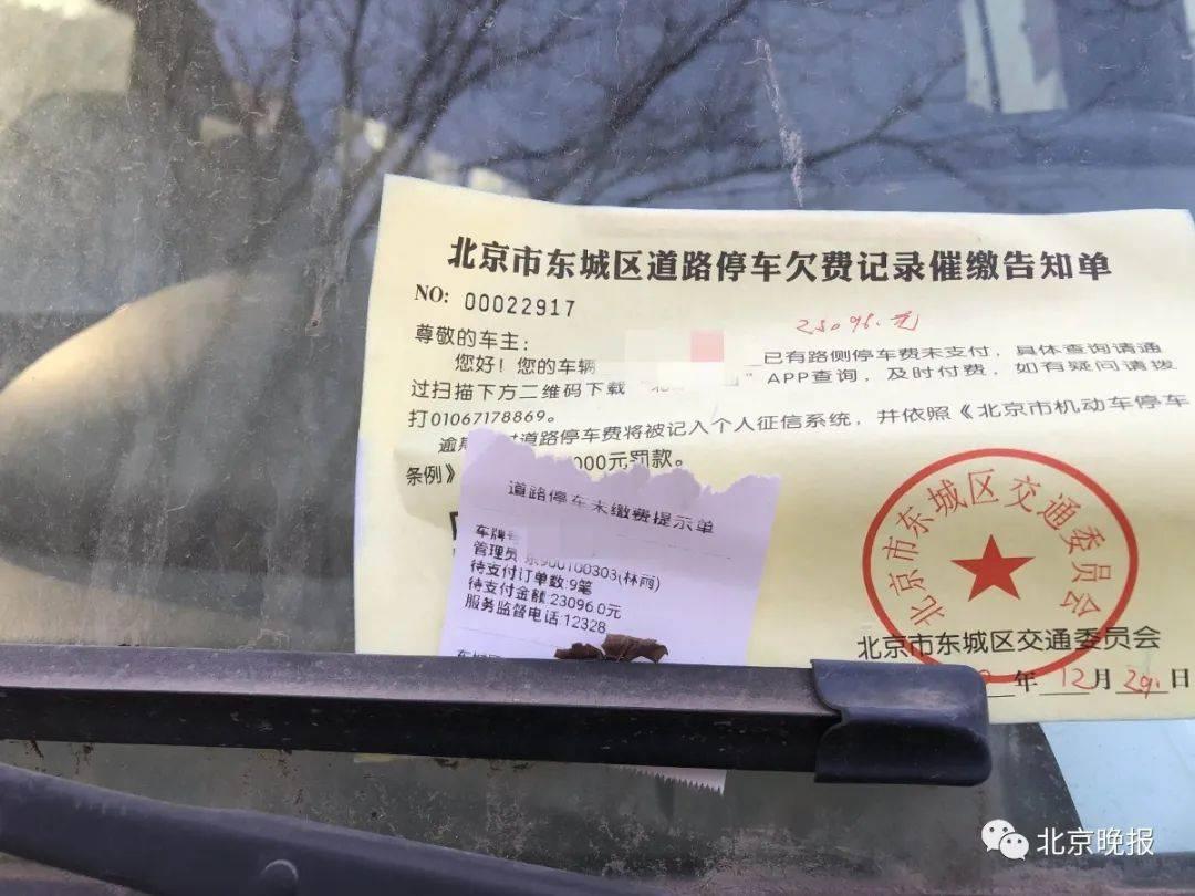 惊现2.3万元停车催缴单!北京道路停车位将逐步支持ETC电子缴费…