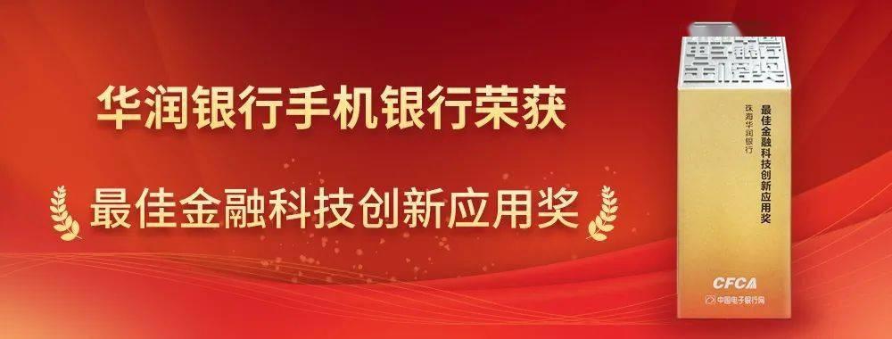 华润银行手机银行获最佳金融技术创新应用奖