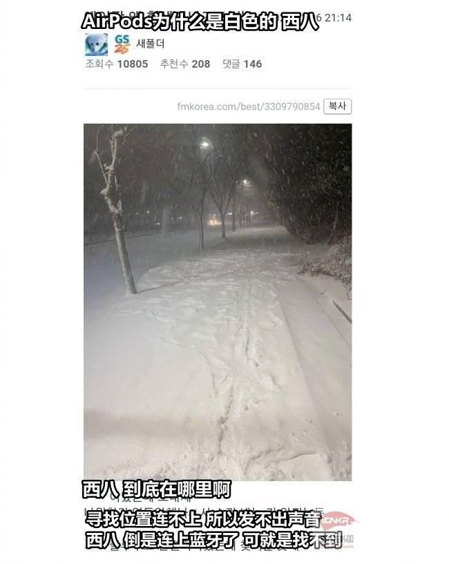 AirPods为什么是白色?网友心碎吐槽:跌落雪地再也找不到