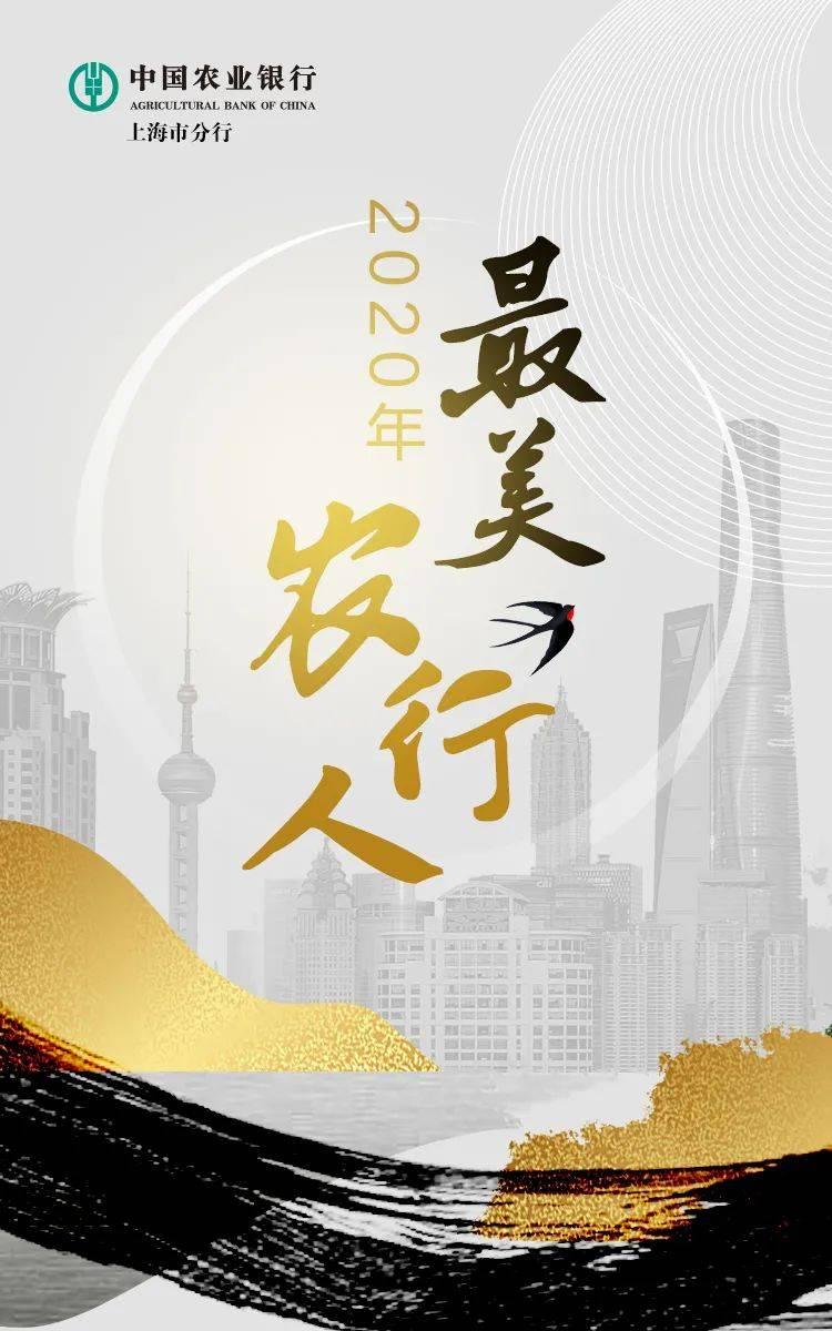 """2020年,中国农业银行上海分行评选出""""最美农业银行"""""""