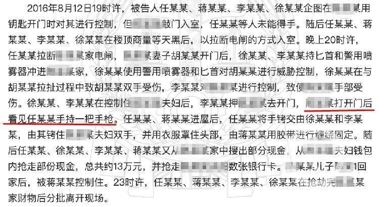 四川南充一县委书记遭四人入室抢劫 夫妻财产损失约20万元