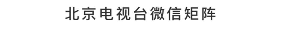 北京1月6日无新增新冠肺炎确诊病例,治愈出院2例
