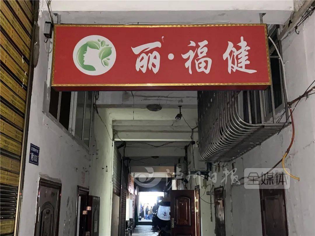 """专开在隐蔽街巷里,泸州这些会所号称治""""百病"""",已有多人上当"""