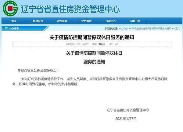 快讯:暂停省直住房资金管理中心办事大厅双休日服务