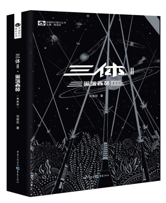 喜报丨《三体》入选畅销书榜单!