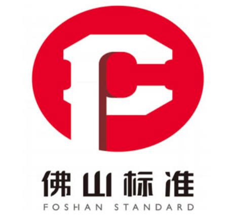 """""""佛山标准""""促进佛山制造高质量发展 提升企业核心竞争力"""