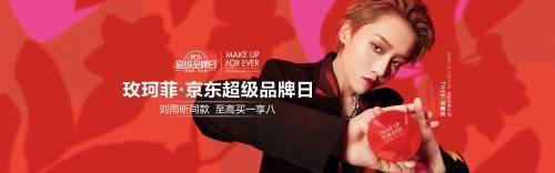 LVMH旗下专业彩妆品牌MAKEUPFOREVER入驻京东携新年限定