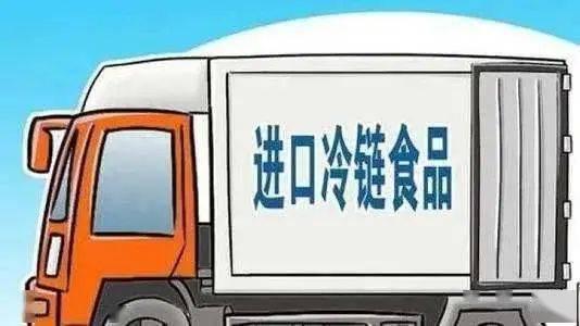 """进口冷链食品无电子追溯码不得销售!市市场监管局解答""""黑龙江冷链""""追溯平台使用相关问题"""