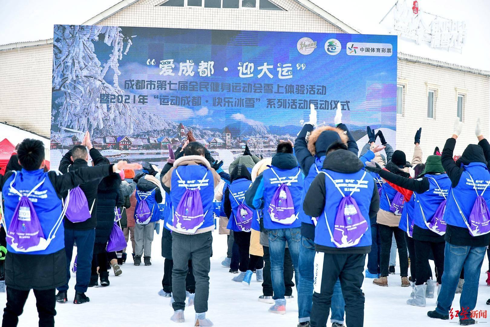 """瑞雪迎大运  """"运动成都•快乐冰雪""""系列活动开启"""