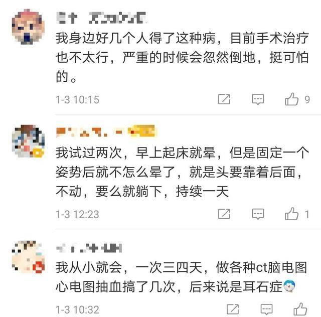 王俊凯彩排结束突然头晕恶心,年轻人,出现这些症状千万别忽视