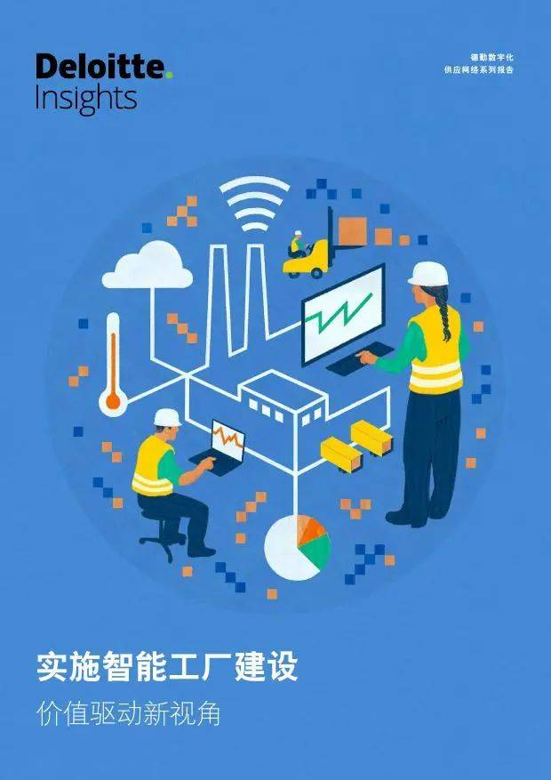 德勤:实施智能工厂建设