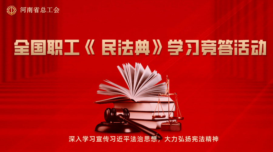 @河南全省职工,民法典学习竞答活动上线啦!整整一个月,每天都有礼品拿!