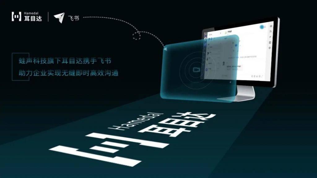 远程会议智能设备厂商蛙声科技获近亿元 A 轮融资_技术