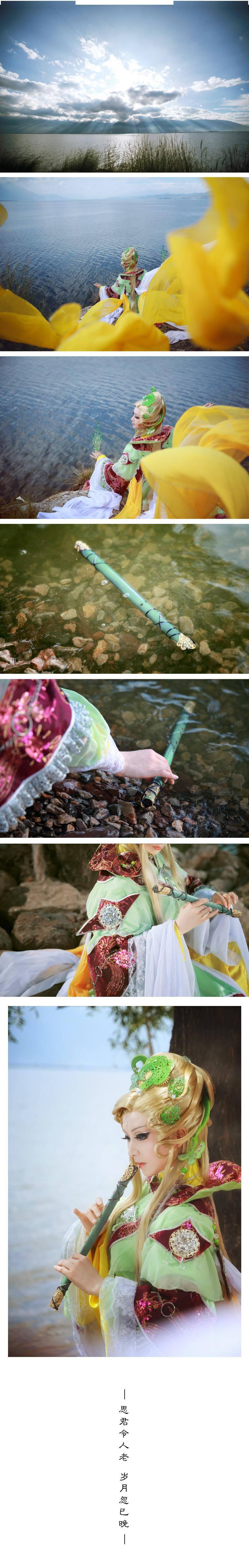 霹雳布袋戏击珊瑚Cosplay