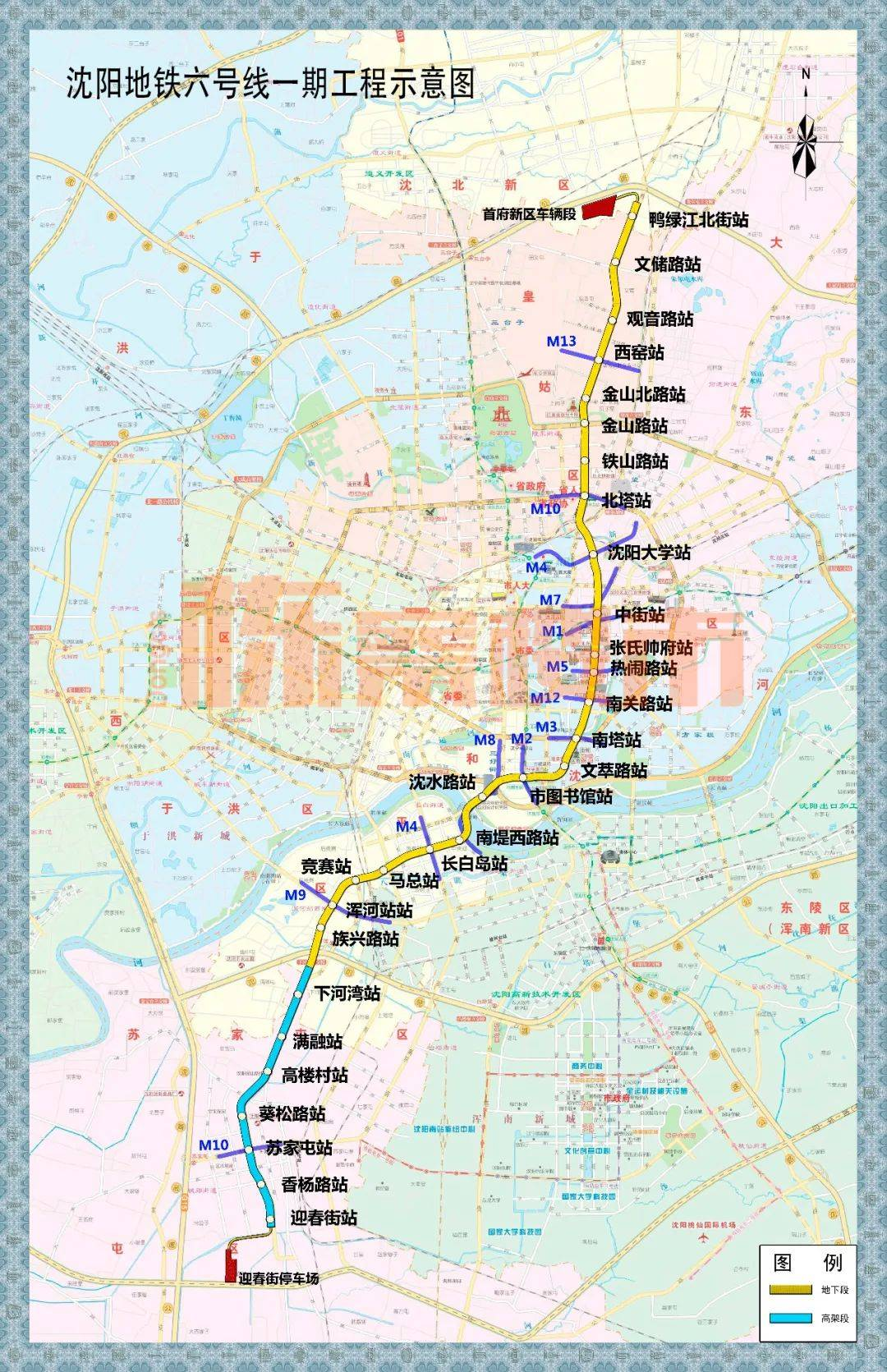 沈阳地铁六号线开工 看看最新地铁房