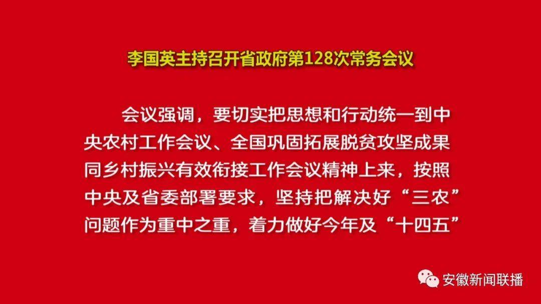李国英主持召开省政府第128次常务会议