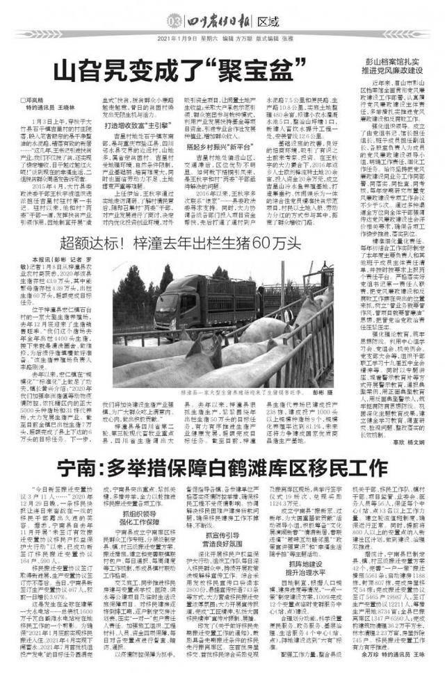 彭山档案馆扎实推进党风廉政建设