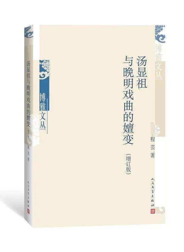 2020年,人民文学出版社的古典文学书单!