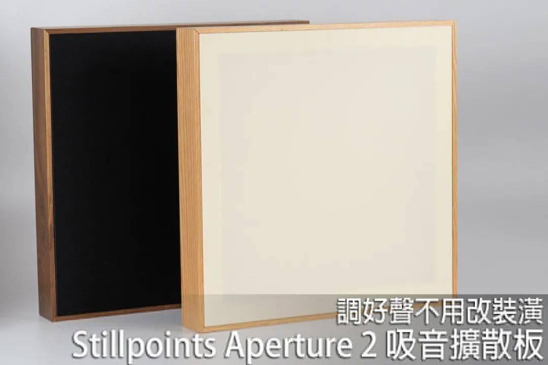 【极品附件】调好声不用改装潢:Stillpoints Aperture 2 吸音扩散板