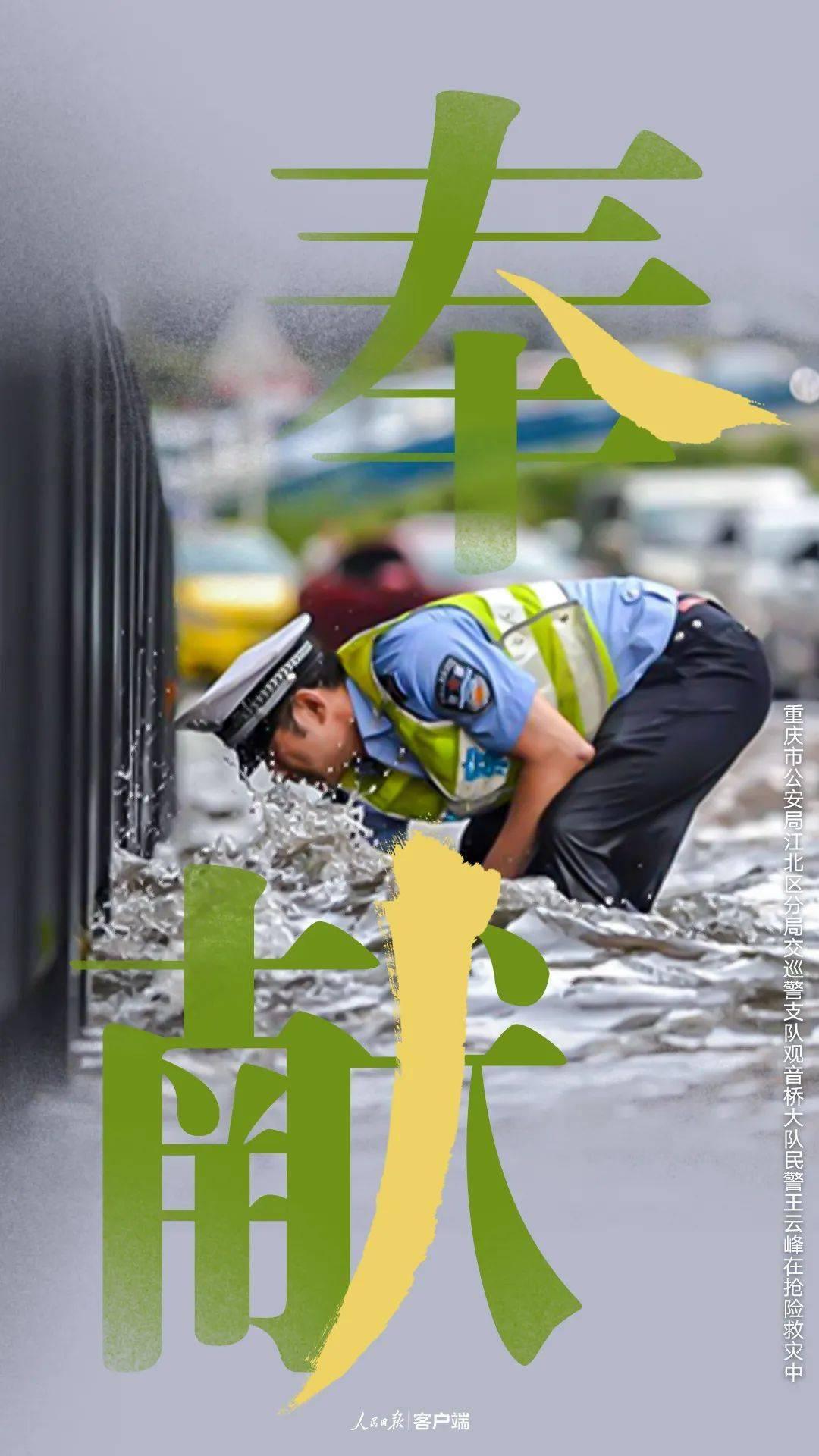 今天,首个中国人民警察节  谢谢你们的守护!