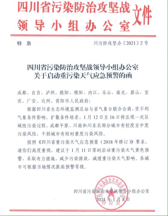 提醒!11日零时,成都启动今年首个重污染天气黄色预警!限行有变!