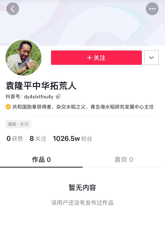 袁隆平入驻抖音一天涨粉1000万,近期将开启首场直播