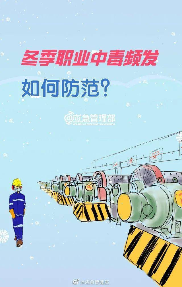 应急科普丨冬季职业中毒高发,如何防范?