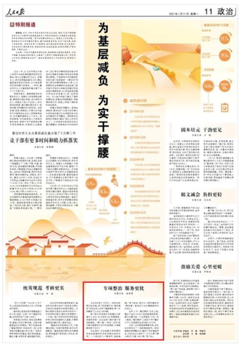 人民日报:宿迁宿豫区专项整治政务新媒体服务较好
