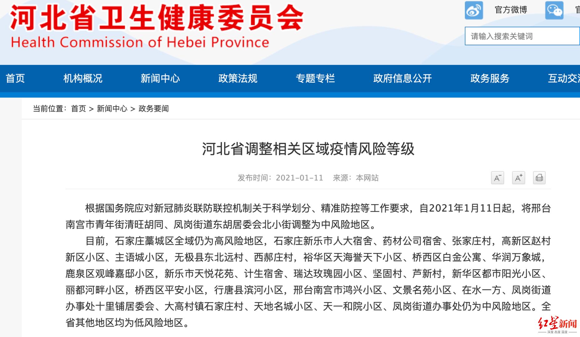 河北邢台南宫市两地区调整为中风险地区