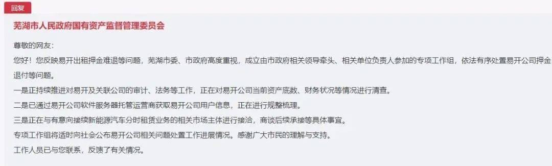 押金什么时候能拿到?芜湖市国资委最新回复