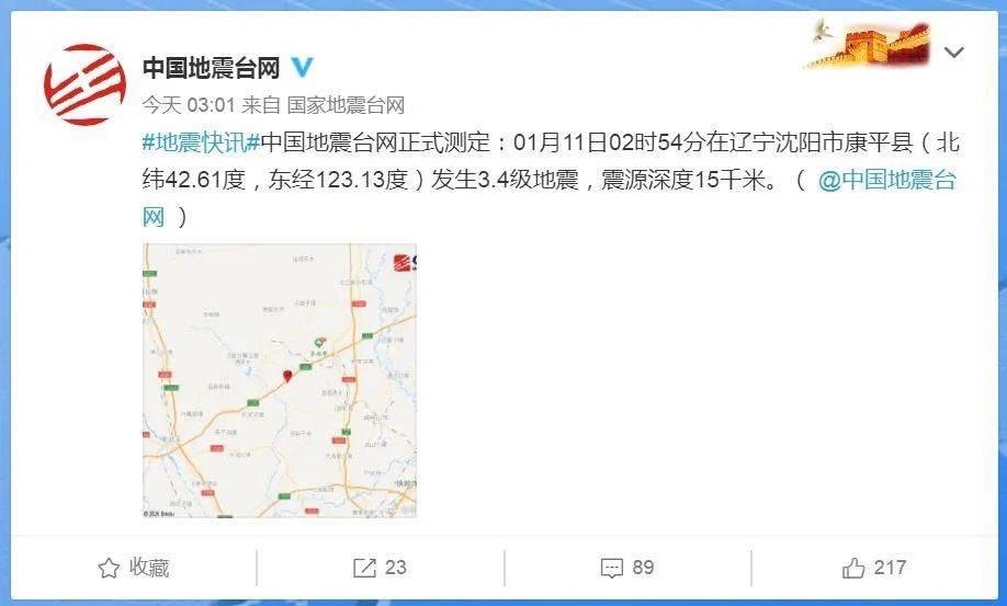 沈阳这里发生3.4级地震!你感觉到了吗?