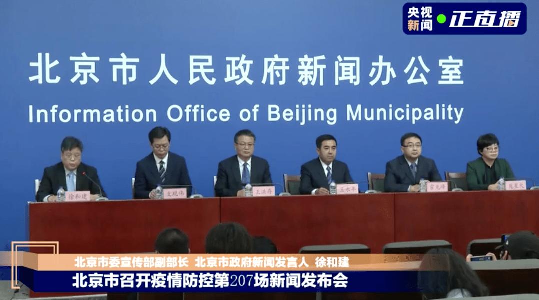 一家7人感染!北京现家庭聚集疫情!密切接触者432人…