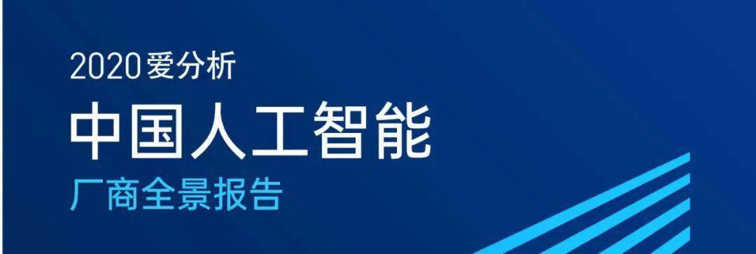 中国人工智能厂商全景报告(2020,可下载)