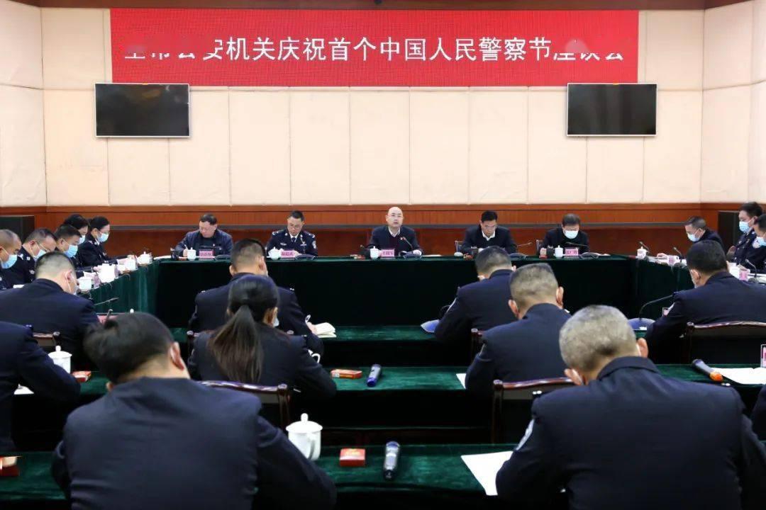 """全市公安机关庆祝首个""""中国人民警察节""""座谈会召开"""