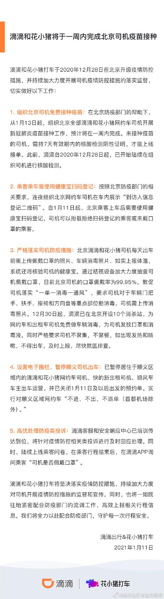 滴滴出行:滴滴和花小猪将于一周内完成北京司机疫苗接种
