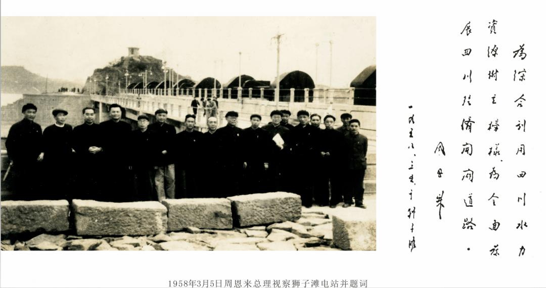 【方志四川•记忆】刘贇 ‖ 一座活的水电工业遗产博物馆——记狮子滩水电80周年(上)
