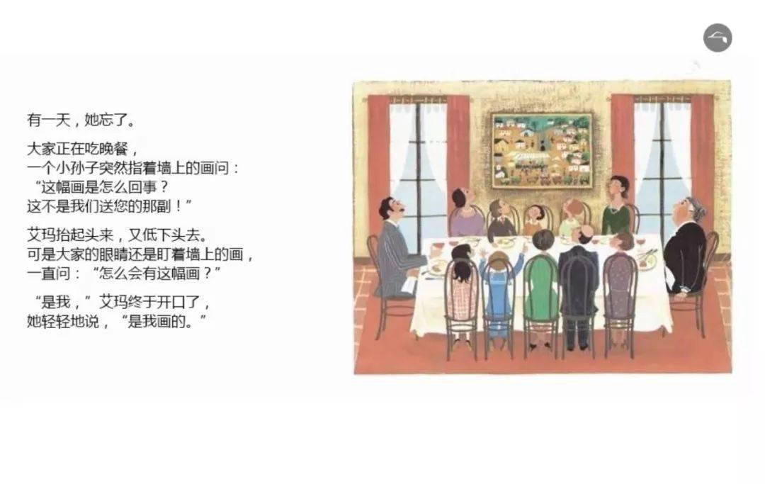 绘本故事【艾玛画画】  第9张