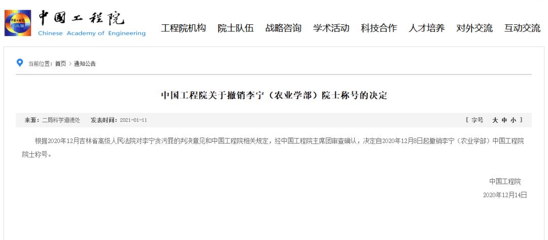 中国工程院撤销李宁院士称号!
