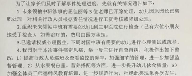 惠州惠阳一幼儿园老师强迫学生吃辣椒 家长已报警